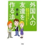 外国人の友達を作る法-英語が苦手でも趣味があなたを助けます [単行本]