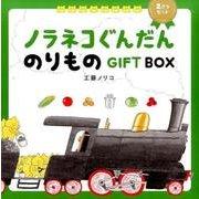 ノラネコぐんだんのりものGIFT BOX(2冊セット) [絵本]