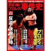 日本プロレス事件史(27): B・Bムック [ムックその他]