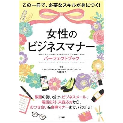 女性のビジネスマナー パーフェクトブック [単行本]