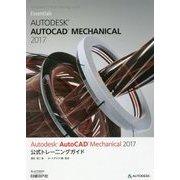 Autodesk AutoCAD Mechanical 2017公式トレーニングガイド [単行本]
