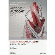 AutoCAD 2017 3D機能 公式トレーニングガイド [単行本]