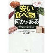 「安い食べ物」には何かがある-生鮮食品、加工品、輸入品、原材料、添加物・・・・・・ここだけはチェック (単行本) [単行本]