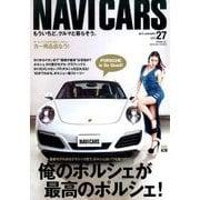 NAVI CARS 2017年 01月号 vol.27 [雑誌]