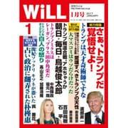 WiLL (マンスリーウィル) 2017年 01月号 [雑誌]