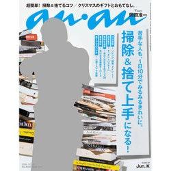 an・an (アン・アン) 2016年 12/14号 No.2032 [雑誌]