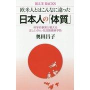 欧米人とはこんなに違った日本人の「体質」―科学的事実が教える正しいがん・生活習慣病予防(ブルーバックス) [新書]