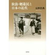 放浪・廻遊民と日本の近代 [単行本]