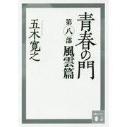青春の門〈第8部〉風雲篇(講談社文庫) [文庫]