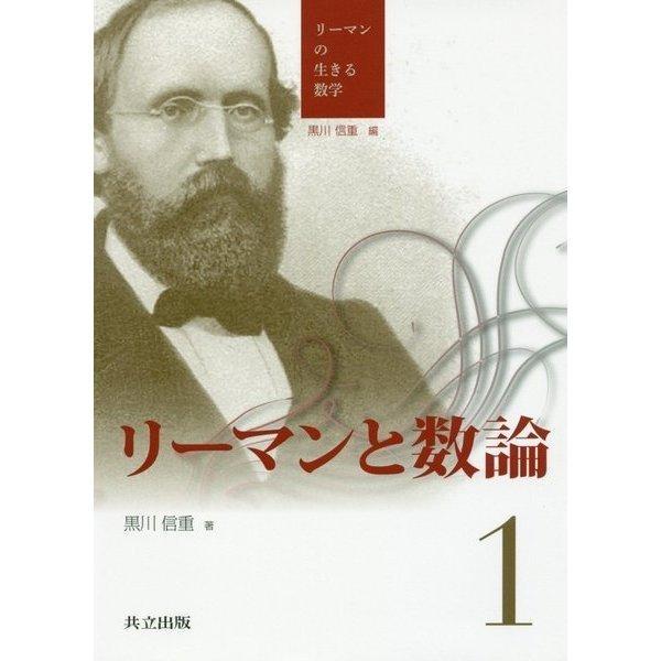リーマンと数論(リーマンの生きる数学〈1〉) [全集叢書]