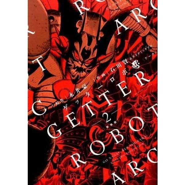 ゲッターロボアーク 2 新装版(アクションコミックス) [コミック]
