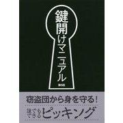 鍵開けマニュアル 第6版 [単行本]