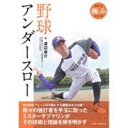野球アンダースロー(スポーツ極みシリーズ) [単行本]