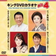 キングDVDカラオケHit4 Vol.145