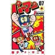 パーマン<7>(てんとう虫コミックス(少年)) [コミック]