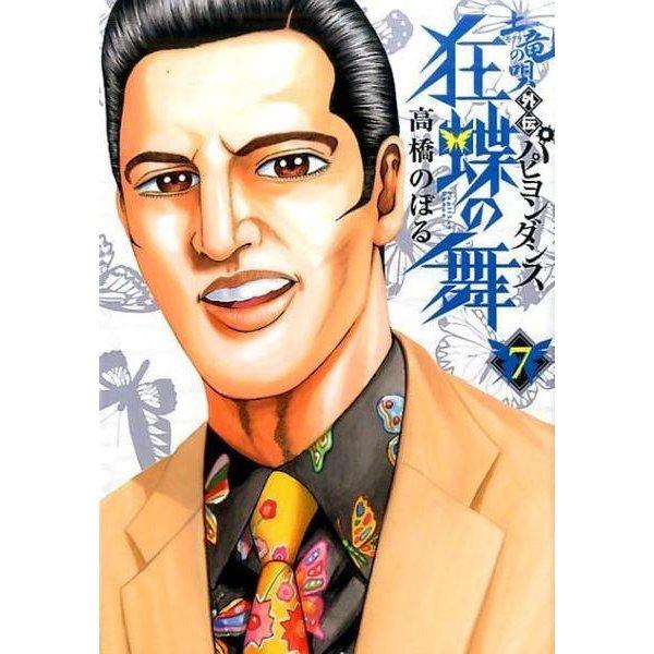 土竜の唄外伝狂蝶の舞 7(ビッグコミックス) [コミック]