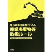 建設現場従事者のための産業廃棄物等取扱ルール [単行本]