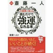 図解斎藤一人 大富豪が教える読むだけで、強運になれる本 [単行本]