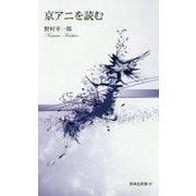 京アニを読む(新典社新書) [新書]