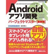 Androidアプリ開発パーフェクトマスター 最新版(Perfect Master〈169〉) [単行本]