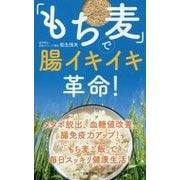 「もち麦」で腸イキイキ革命! [新書]
