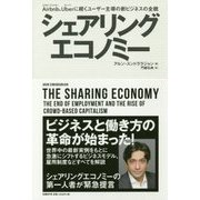 シェアリングエコノミー―Airbnb(エアビーアンドビー)、Uber(ウーバー)に続くユーザー主導の新ビジネスの全貌 [単行本]