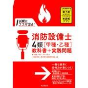 試験にココが出る! 消防設備士4類(甲種・乙種)教科書+実践問題 [単行本]