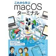 これから学ぶ macOS ターミナル [単行本]