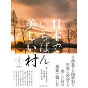 日本でいちばん美しい村 あらためて見つめる日本の美 花・川・山・里 [単行本]