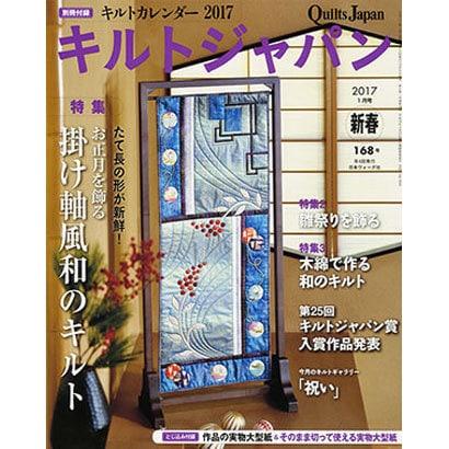 Quilts Japan (キルトジャパン) 2017年 01月号 [雑誌]