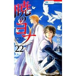 暁のヨナ 22(花とゆめCOMICS) [コミック]