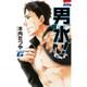 男水! 6(花とゆめCOMICS) [コミック]