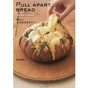 PULL APART BREAD プルアパートブレッド―新しい大人のちぎりパン [単行本]