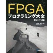 FPGAプログラミング大全 Xilinx編 [単行本]