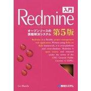 入門Redmine―オープンソースの課題解決システム [単行本]