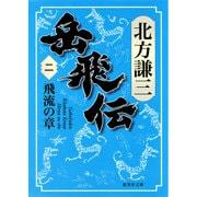 岳飛伝〈2〉飛流の章(集英社文庫) [文庫]