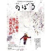 季刊のぼろ Vol.15 [単行本]