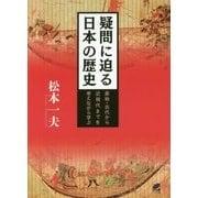 疑問に迫る日本の歴史―原始・古代から近現代までを考えながら学ぶ [単行本]