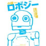 小説 ロボジー(集英社文庫) [文庫]