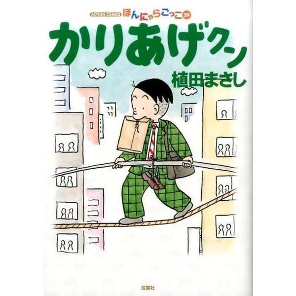 かりあげクン 59(アクションコミックス) [コミック]