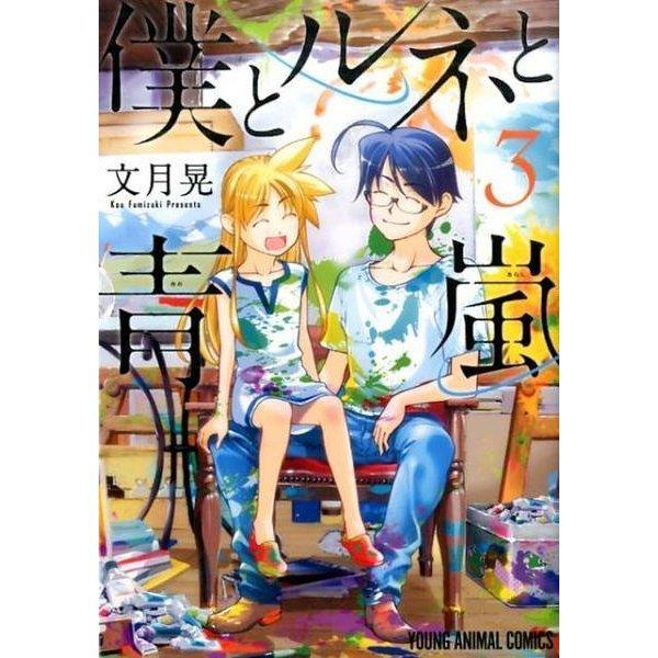 僕とルネと青嵐 3(ヤングアニマルコミックス) [コミック]