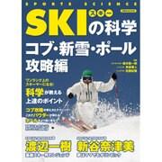 スキーの科学 コブ・新雪・ポール攻略編 [ムックその他]