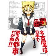 八十亀ちゃんかんさつにっき 1(IDコミックス REXコミックス) [コミック]