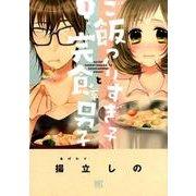 ご飯つくりすぎ子と完食系男子 (1) (バーズコミックス) [コミック]