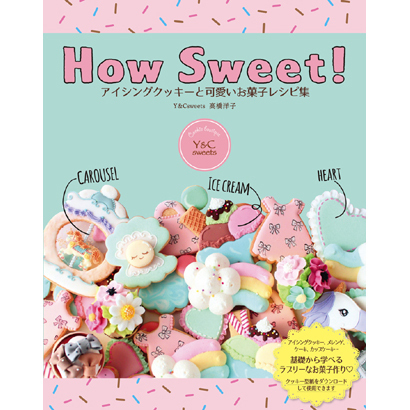 How Sweet!アイシングクッキーと可愛いお菓子レシピ集 [ムック・その他]
