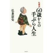 弘兼流60歳からの手ぶら人生 [単行本]