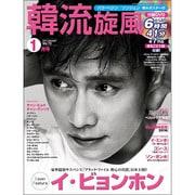 韓流旋風 2017年 01月号 vol.70 [雑誌]