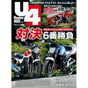 Under (アンダー) 400 2017年 01月号 No.61 [雑誌]