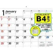 シンプルカレンダーB4ヨコ リングレスタイプ 2017 [単行本]
