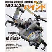 Mi-24/-35ハインド (世界の名機シリーズ) [ムックその他]